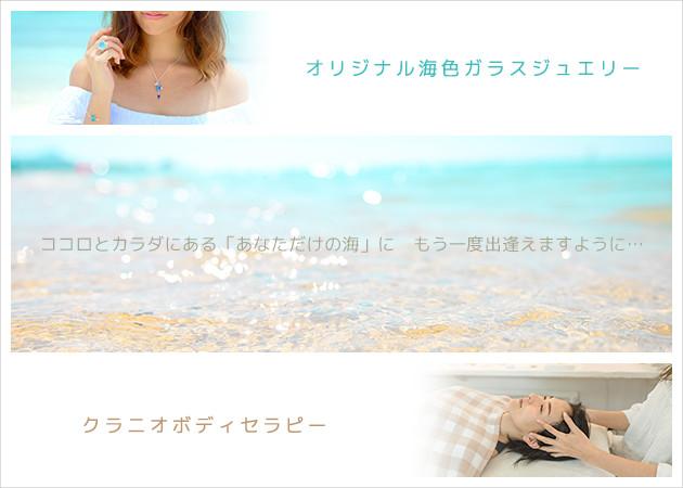 あなたの中にある、あなただけの「海」を、 ゆるり探しにきてみませんか。