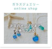 ガラスジュエリー online shop
